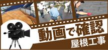 川越市、狭山市、所沢市のエリア、その他地域の屋根工事を動画で確認
