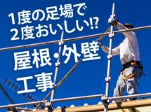 街の屋根やさん埼玉川越店では足場の有効活用をお勧めします