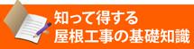 知って得する街の屋根やさん埼玉川越店の基礎知識