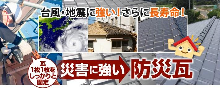 台風、地震、災害に強く長寿命の防災瓦