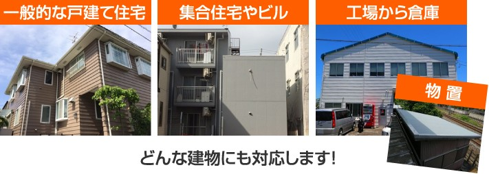 戸建、工場、マンション、ビルまでどんな建物にも対応します
