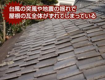 屋根の瓦全体のずれ