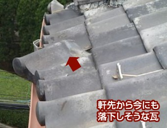 軒先から瓦が落ちそうな屋根