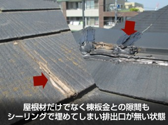 シーリングにより隙間を埋められた棟や屋根材