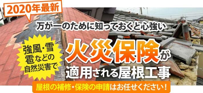 【2020年最新】火災保険が適用される屋根工事
