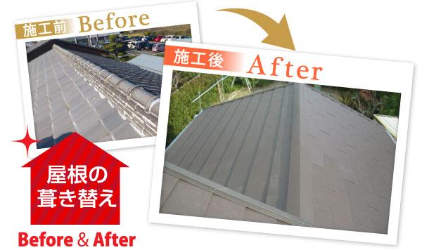 屋根葺き替えのビフォーアフター