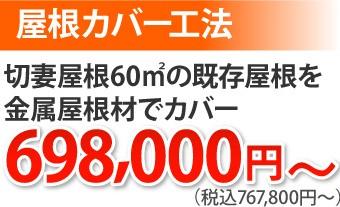 屋根カバー工法698000円~