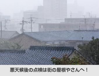 悪天候後の点検は街の屋根やさんへ