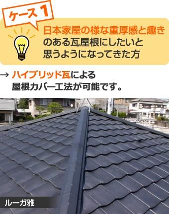日本家屋の様な重厚感のある瓦屋根にしたいと思う方はハイブリッド瓦がおすすめ