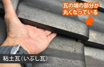 粘土瓦(いぶし瓦)の特徴と見分け方