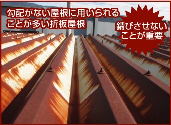 勾配がない屋根に用いられることが多い折版屋根。錆びさせないことが重要