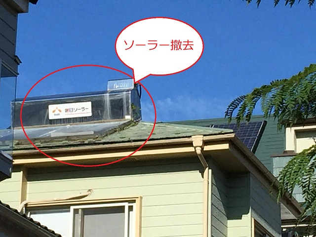 屋根ソーラー撤去