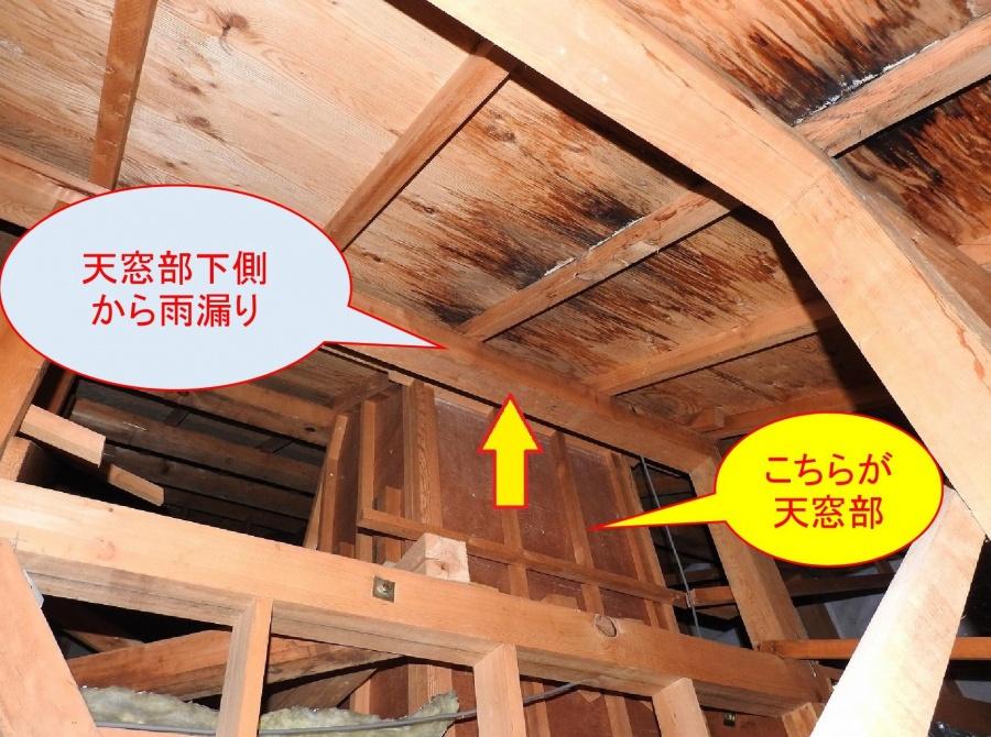 川越市で天井雨漏り原因は天窓で屋根裏点検し火災保険手配の秘訣公開