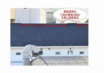 川越市アパート屋根棟板金台風被害