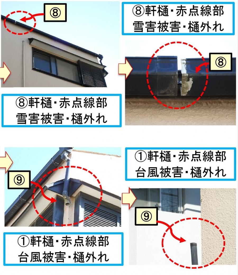 川越市の台風被害軒樋雪害曲り樋外れ資料