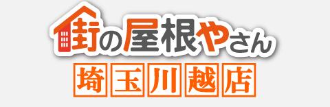 街の屋根やさん埼玉川越店