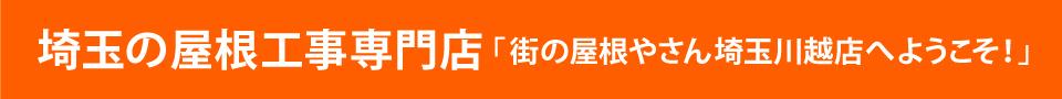 街の屋根やさん埼玉川越店へようこそ!