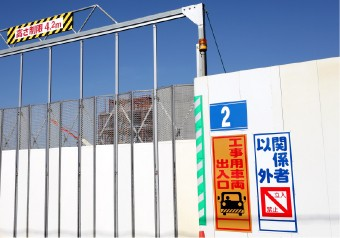 工事現場の風景写真