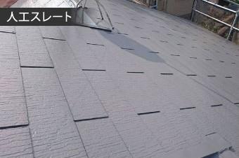 現在、主に屋根材として使用されているのは人工スレート