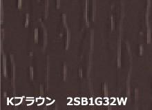 横暖ルーフDXきわみ(ブラウン)