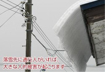 落雪先に通行人がいることで大きな事故になります